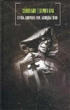 Стивен Кинг - Стрелок. Извлечение троих. Бесплодные земли (сборник)