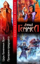 Дэвид Геммел - Царь Каменных Врат. Призраки грядущего (сборник)