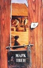 Марк Твен - Марк Твен. Собрание сочинений в 18 томах. Том 8. Пешком по Европе