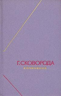 Г. Сковорода - Г. Сковорода. Сочинения в двух томах. Том 1