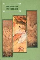 - Яшмовые ступени. Из китайской поэзии эпохи Мин XIV - XVII века
