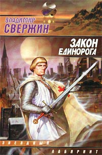 Владимир Свержин - Закон Единорога