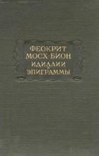 - Идиллии и эпиграммы