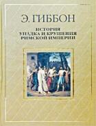 Э. Гиббон - История упадка и крушения Римской империи