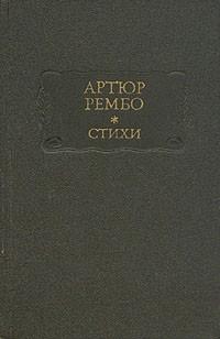 Артюр Рембо - Стихи (сборник)