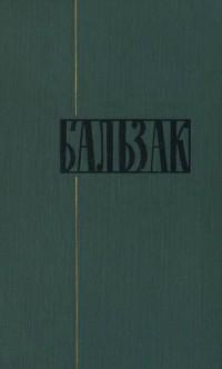 Оноре Бальзак - Собрание сочинений в 24 томах. Том 16. Депутат от Арси. Шуаны, или Бретань в 1799 году (сборник)