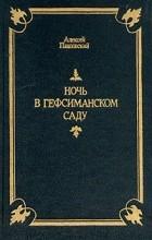 Алексей Павловский - Ночь в Гефсиманском саду