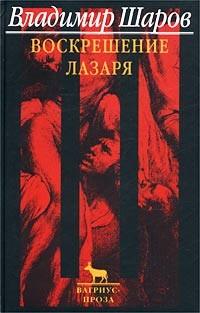 Владимир Шаров - Воскрешение Лазаря