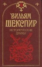 Вильям Шекспир - Исторические драмы