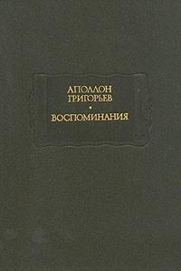 Аполлон Григорьев - Воспоминания
