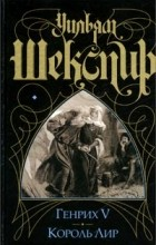 Уильям Шекспир - Генрих V. Король Лир (сборник)