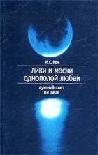 И. С. Кон — Лики и маски однополой любви. Лунный свет на заре