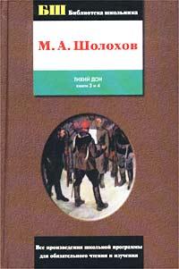 М. А. Шолохов - Тихий Дон. Том 2. Книги 3, 4