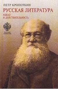 Петр Кропоткин - Русская литература. Идеал и действительность. Курс лекций