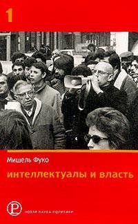 Мишель Фуко - Интеллектуалы и власть. Избранные политические статьи, выступления и интервью. Часть 1