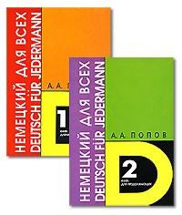 А. А. Попов - Немецкий язык для всех / Deutsch fur jedermann (комплект из 2 книг)