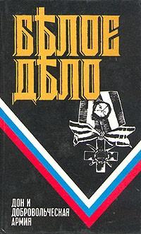 - Белое дело. Дон и добровольческая армия (сборник)
