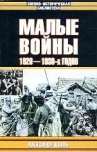 Александр Шталь - Малые войны 1920-1930-х годов