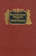 М. И. Пыляев - Замечательные чудаки и оригиналы
