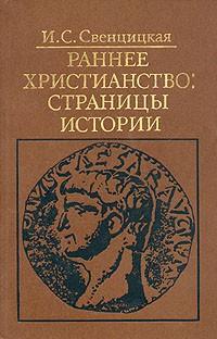 И. С. Свенцицкая - Раннее христианство: страницы истории (сборник)