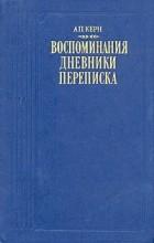 А. П. Керн - Воспоминания. Дневники. Переписка