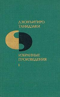 Дзюнъитиро Танидзаки - Избранные произведения в двух томах. Том 1 (сборник)