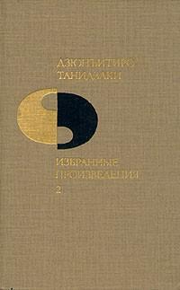 Дзюнъитиро Танидзаки - Избранные произведения в двух томах. Том 2. Мелкий снег