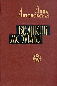 Анна Антоновская - Великий Моурави. В шести книгах. Книга 4. Ходи невредимым!