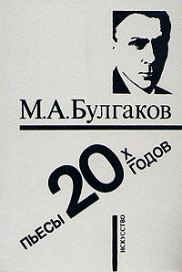 Михаил Булгаков - Пьесы 20-х годов (сборник)
