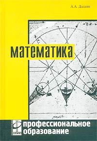 Дадаян учебник для студентов среднего профессионального образования