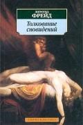 Зигмунд Фрейд - Толкование сновидений