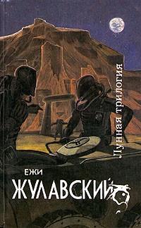 Ежи Жулавский - Лунная трилогия (сборник)