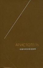 Аристотель - Аристотель. Сочинения в четырех томах. Том 1