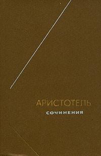 Аристотель  - Сочинения в четырёх томах. Том 4 (сборник)