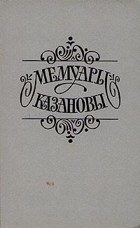 Эротика дневники казановы
