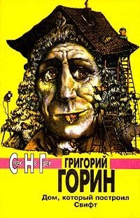Григорий Горин - Дом, который построил Свифт
