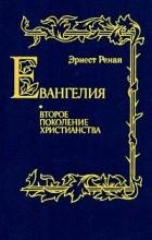 Эрнст Ренан - Евангелия. Второе поколение христианства