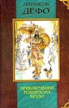 Даниель Дефо - Приключения Робинзона Крузо (сборник)