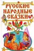 без автора - Русские народные сказки (сборник)