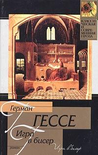 Отзывы о книге Игра в бисер a7700ca66d13d