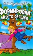 Н. И. Курдюмов - Формировка вместо обрезки
