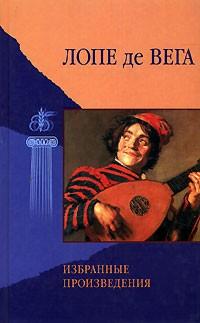 Лопе де Вега - Избранные произведения (сборник)
