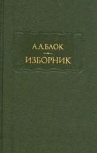 Александр Блок - Изборник