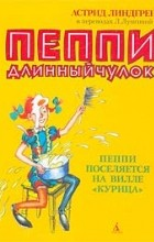 "Астрид Линдгрен - Пеппи Длинныйчулок. Пеппи поселяется на вилле ""Курица"""