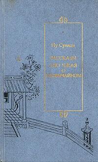 Пу Сунлин - Рассказы Ляо Чжая о необычайном