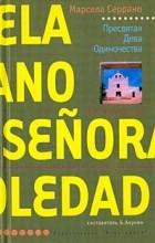 Марсела Серрано - Пресвятая Дева Одиночества