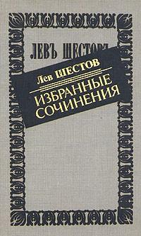 Лев Шестов - Лев Шестов. Избранные сочинения