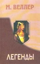 М. Веллер - М. Веллер. Легенды (сборник)
