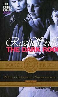 Рейчел Сейфферт - Темная комната