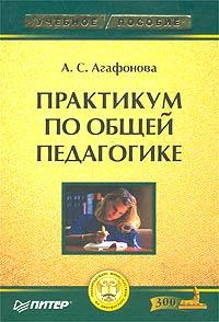 подласый педагогика книга 1 содержание